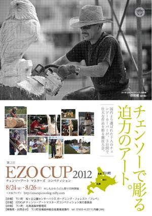Ezocup2012rev04